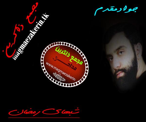http://ali0251.persiangig.com/new_folder/moghadam3.jpg